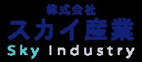 スカイ産業 - 広島の家庭用 業務用クリーニング -